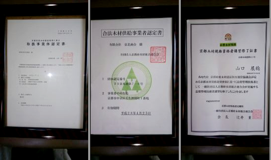 京北商会 各種認定書